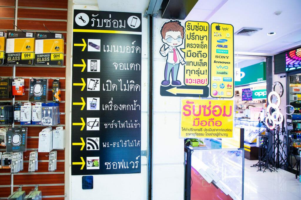ซ่อมมือถือ แถวโซน ศูนย์วัฒนธรรม ร้านไหนดี ซ่อมเร็วราคาไม่แพง