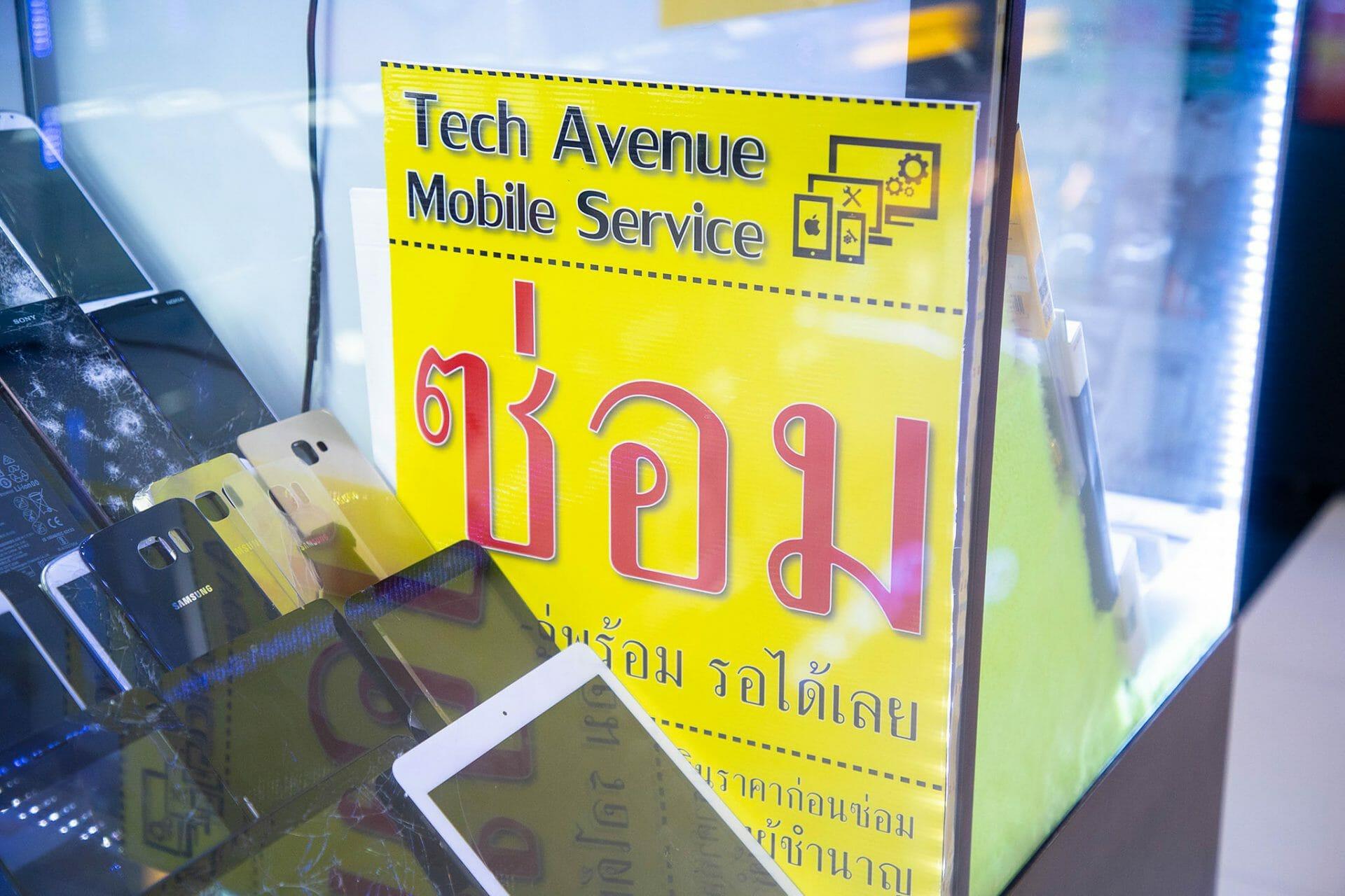 ซ่อมมือถือ แถวโซน สี่แยกพระราม 9 ร้านไหนดี ราคาถูก  x1f3c6 ศูนย์ซ่อม โทรศัพท์มือถือ x2705 Notebook ที่ดีที่สุด x1f947