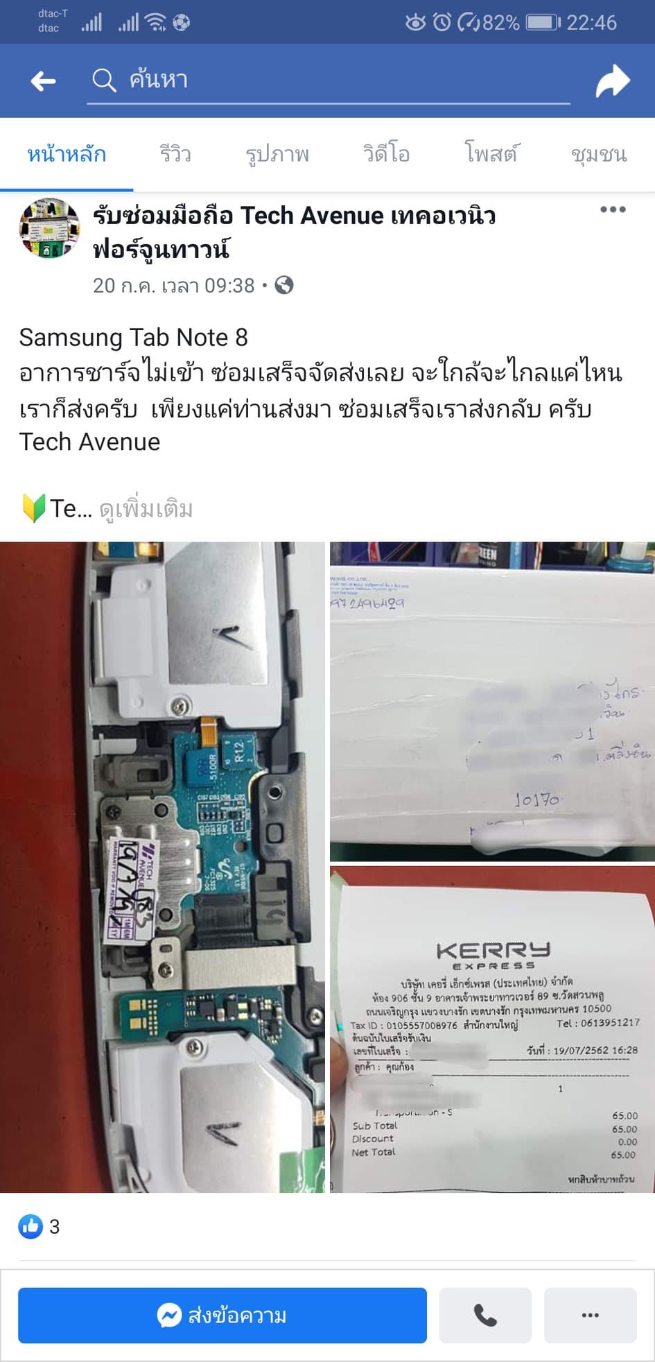 ซ่อมมือถือ แถว มหาวิทยาลัยศรีนครินทรวิโรฒ มศว ร้านไหนดี บริการซ่อมดีที่สุด 🏆 ศูนย์ซ่อม โทรศัพท์มือถือ ✅ Notebook ที่ดีที่สุด 🥇