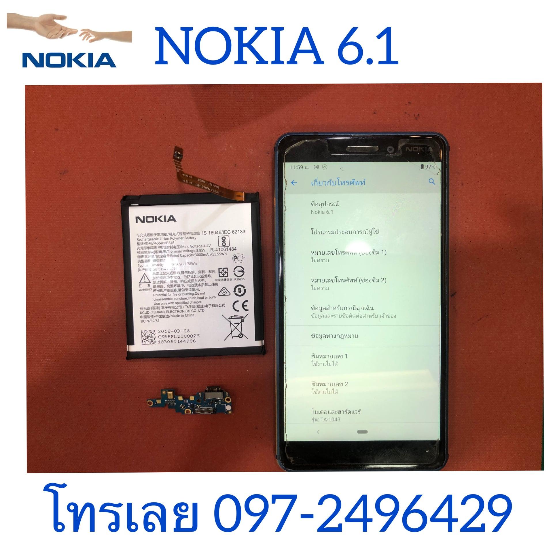 โทรศัพท์ยี่ห้อ  Nokia (โนเกีย)  มีอาการเสียอย่างไรบ้าง ซ่อมร้านไหนดี มีการรับประกัน