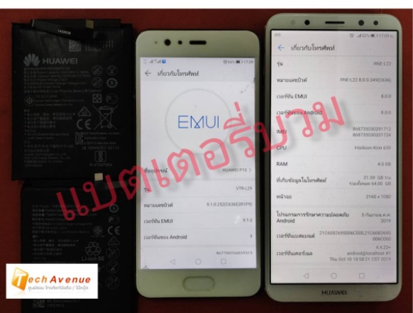 มือถือ Huawei (หัวเว่ย) nova 8 แบตบวม ซ่อมร้านไหนดี  รับได้เลย
