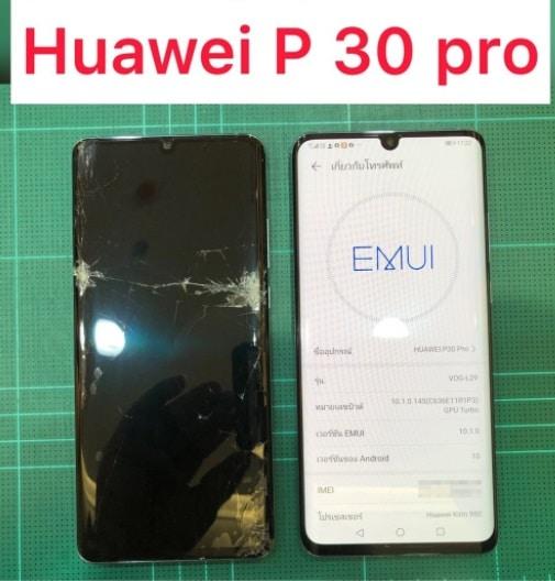 เปลี่ยนจอ Huawei (หัวเว่ย) P30 Pro ของแท้ ราคาถูก ร้านไหนดี