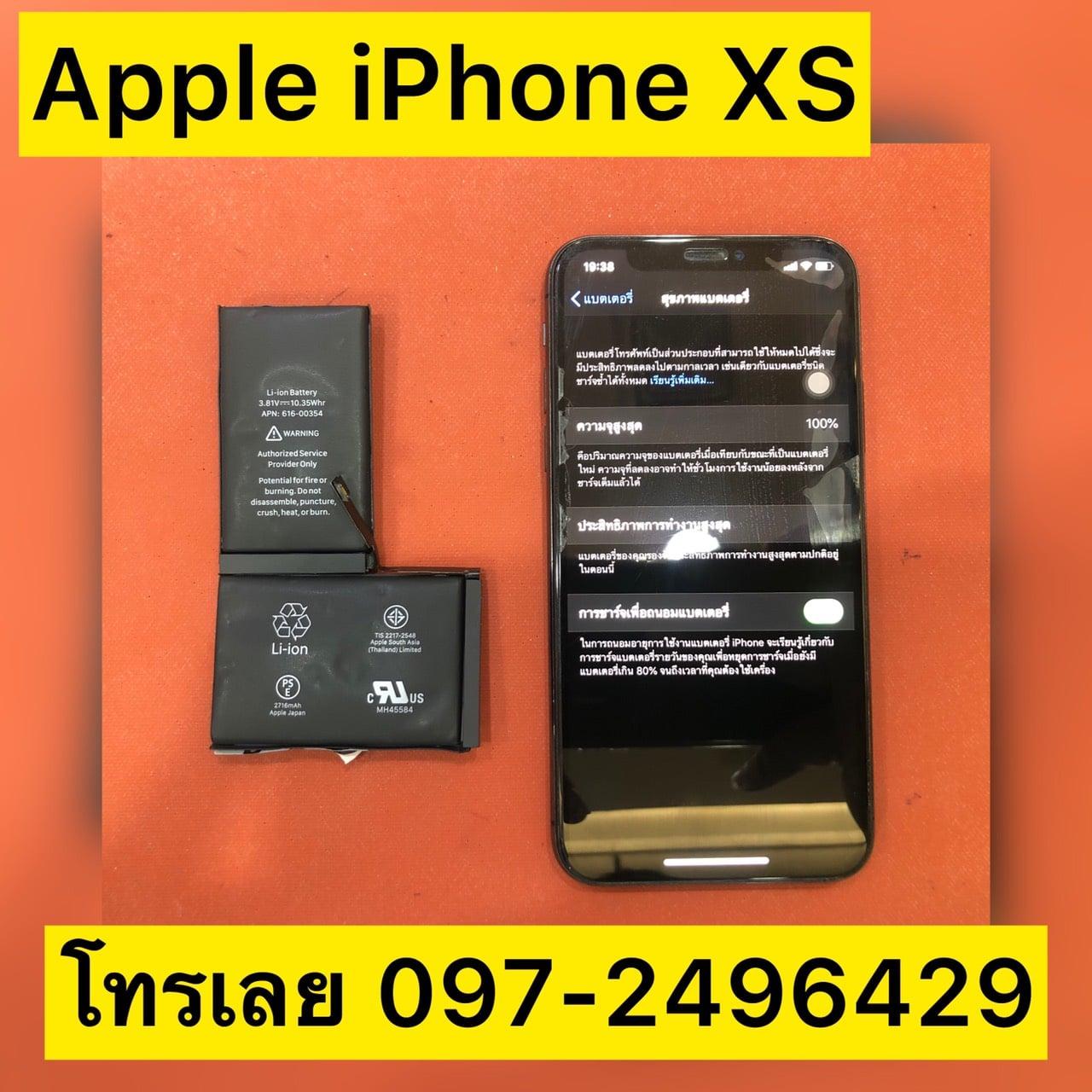 iPhone (ไอโฟน) XS ชาร์จแบตช้า ทำไงดี ส่งซ่อมร้านไหนดี เชื่อถือได้