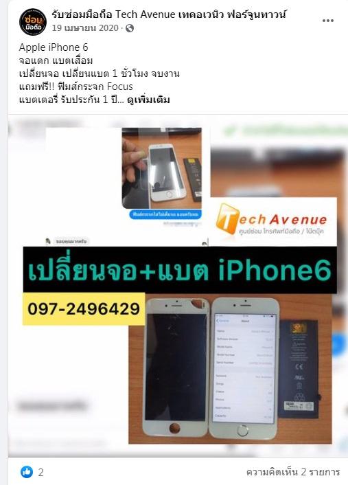 จอแตก เปลี่ยนจอ iPad (ไอแพด) Pro ร้านไหนดี ราคาถูก รอรับเครื่องได้เลย