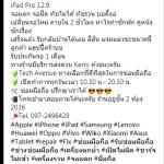 จอแตก เปลี่ยนจอ iPad ไอแพด Pro ร้านไหนดี ราคาถูก รอรับเครื่องได้เลย 🥇 ศูนย์ซ่อม โทรศัพท์มือถือ มือถือทุกรุ่น ทุกยี่ห้อ iPhone | Apple | Samsung | Huawei