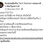 ซ่อมมือถือ Huawei หัวเว่ย ฟอร์จูน ร้านไหนดี ของแท้ 🥇 ศูนย์ซ่อม โทรศัพท์มือถือ มือถือทุกรุ่น ทุกยี่ห้อ iPhone   Apple   Samsung   Huawei