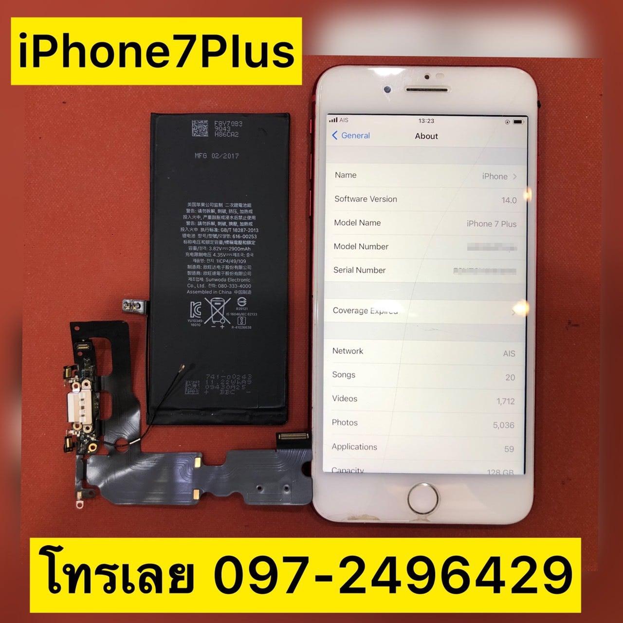 ซ่อม iPhone (ไอโฟน) ฟอร์จูน ร้านไหนดีที่สุด อะไหล่แท้ มีประกัน