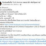 ร้านซ่อมมือถือ เขตทวีวัฒนา บริการส่งซ่อมถึงบ้าน 🥇 ศูนย์ซ่อม โทรศัพท์มือถือ มือถือทุกรุ่น ทุกยี่ห้อ iPhone | Apple | Samsung | Huawei