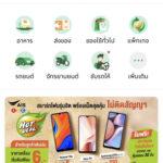 ส่งซ่อมมือถือ ง่ายๆผ่าน Grab เริ่มต้นเพียง 35 🥇 ศูนย์ซ่อม โทรศัพท์มือถือ มือถือทุกรุ่น ทุกยี่ห้อ iPhone | Apple | Samsung | Huawei