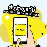 เรียก แฟลช Flash ส่งซ่อมมือถือ ง่ายนิดเดียว ราคาเริ่มต้นเพียง 35 บาท 🥇 ศูนย์ซ่อม โทรศัพท์มือถือ มือถือทุกรุ่น ทุกยี่ห้อ iPhone   Apple   Samsung   Huawei