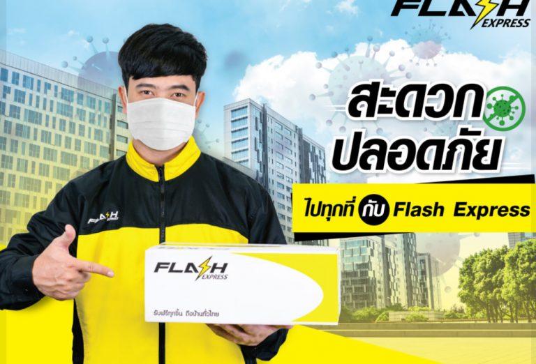 เรียก แฟลช (Flash)  ส่งซ่อมมือถือ ง่ายนิดเดียว ราคาเริ่มต้นเพียง 35 บาท