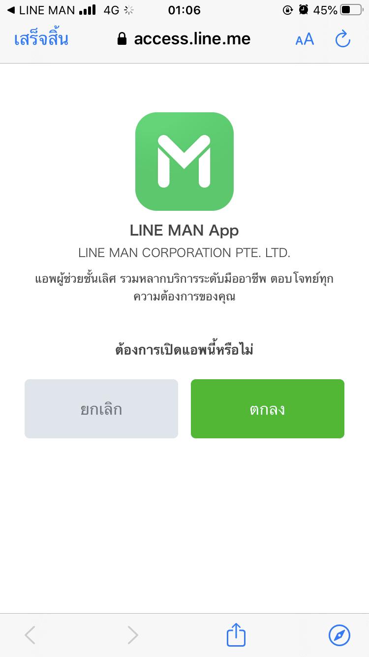 เรียก LINE MAN ส่งซ่อมมือถือ ง่ายๆ ถึงบ้าน เริ่มต้น 48 บาท