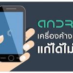 โทรศัพท์มือถือ เครื่องค้าง ช้า ทำอย่างไรดี ซ่อมร้านไหน ราคาถูก 🥇 ศูนย์ซ่อม โทรศัพท์มือถือ มือถือทุกรุ่น ทุกยี่ห้อ iPhone   Apple   Samsung   Huawei