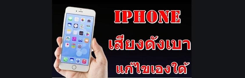 วิธีแก้ไข iPhone เสียงเบา ง่ายๆด้วยตัวเอง