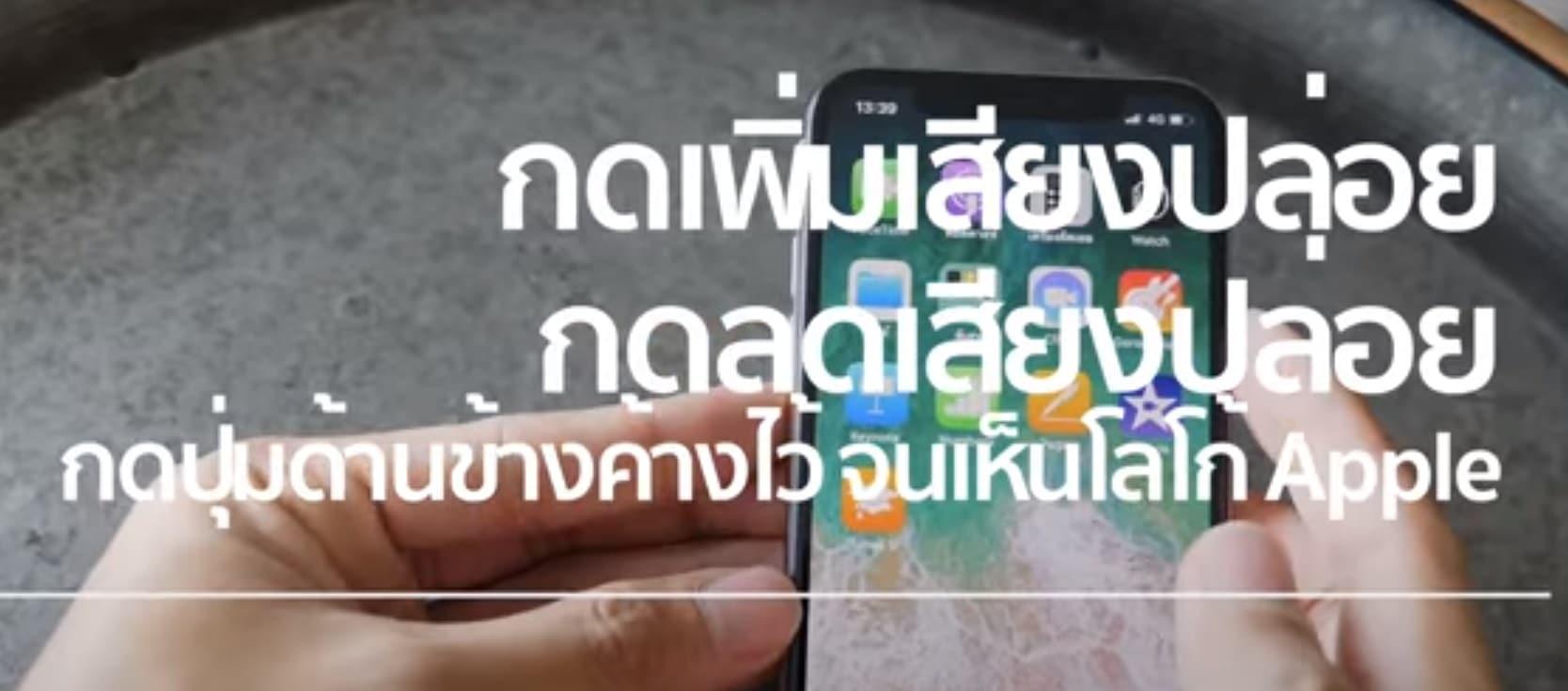 iPhone X เปิดไม่ติด ทำไงดี มีวิธีแก้อย่างไร 🥇 ศูนย์ซ่อม โทรศัพท์มือถือ มือถือทุกรุ่น ทุกยี่ห้อ iPhone | Apple | Samsung | Huawei